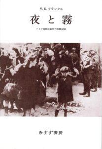 夜と霧 電子書籍あり ドイツ強制収容所の体験記録 表紙