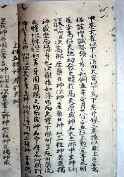 真福寺収蔵の『古事記』信瑜の弟子の賢瑜による写本