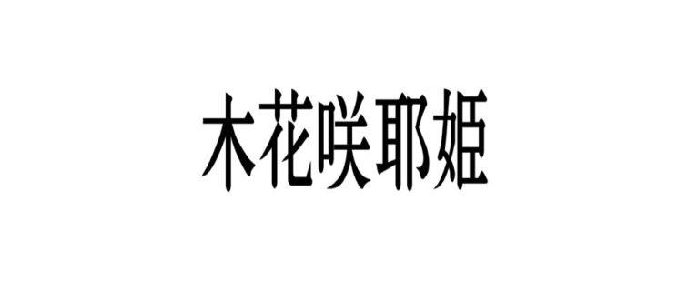 木花咲耶姫(このはなさくやひめ)とはどんな神様か?