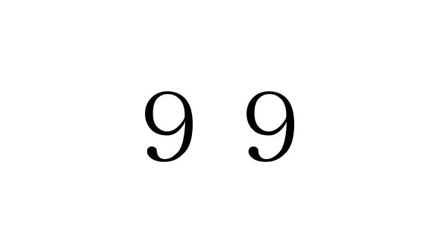 エンジェルナンバー 99